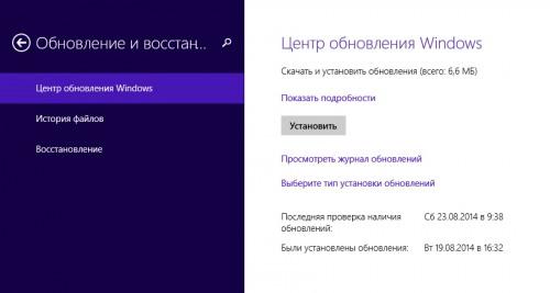 Windows 9 будет обновляться до новых версий одним нажатием кнопки