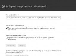 Пользователи Windows Threshold будут получать обновления избирательно