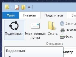 Как поделиться файлами из Проводника?