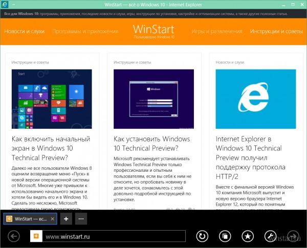 Modern IE Launcher — запускаем приложение Internet Explorer в Technical Preview