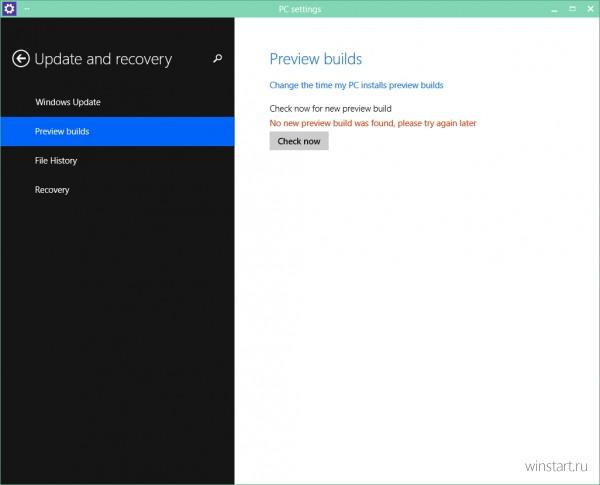 Как проверить наличие новых сборок Windows Technical Preview?
