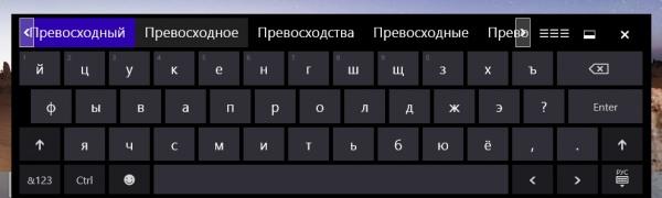 В Windows 10 сенсорная клавиатура получила поддержку предиктивного ввода