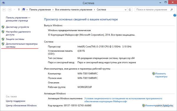 Как отключить показ тени у окон рабочего стола Windows 10?