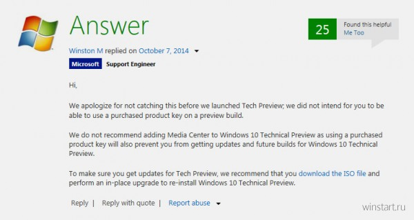 Устанавливать Media Center в Windows 10 Technical Preview не рекомендуется