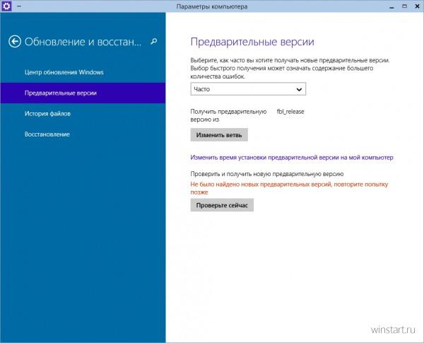 Microsoft не рекомендует изменять скрытые параметры установки новых сборок