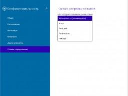 Как отключить отправку отзывов в Microsoft?