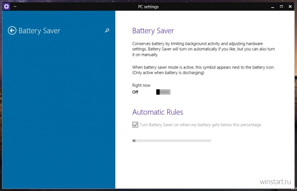 Скриншоты: Контроль данных и Экономия заряда в Windows 10