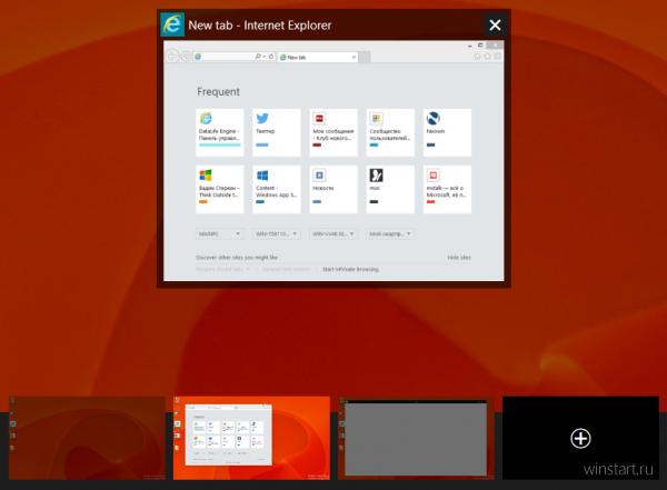 Как переместить окно программы на другой рабочий стол в Task View?