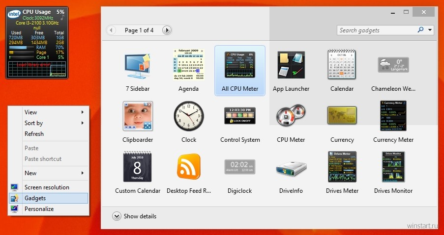 Скачать программу sidebar для windows 7