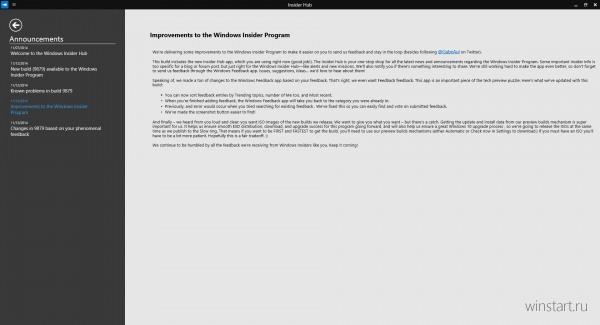 Скриншоты: приложение Insider Hub