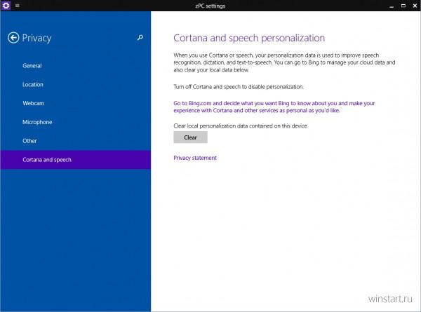 Новые признаки присутствия Cortana в Windows 10