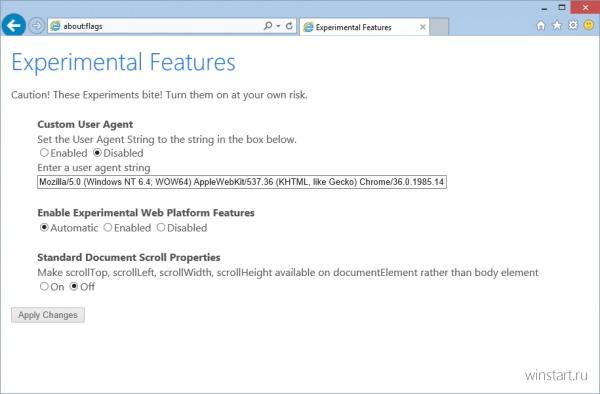 Как включить экспериментальные функции в Internet Explorer?